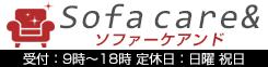 ソファー修理専門 ソファー研究所ロゴ