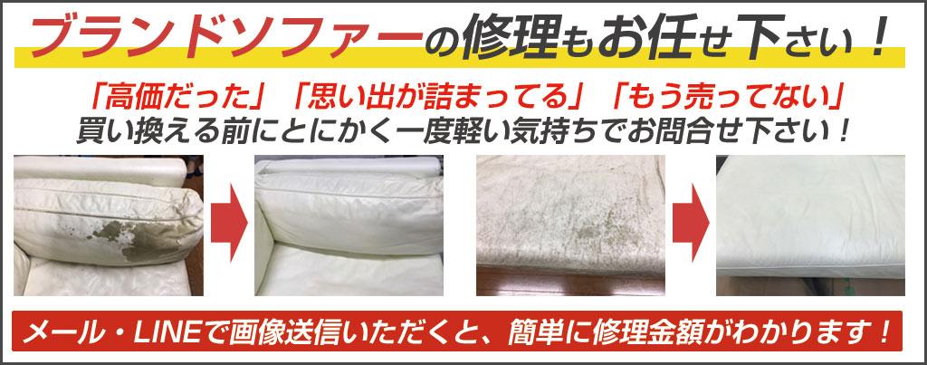大阪 ソファー修理研究所